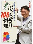 絶品!ぶっちぎり108料理 八田靖史と韓国全土で味わう