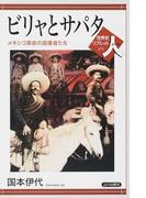 ビリャとサパタ メキシコ革命の指導者たち (世界史リブレット人)