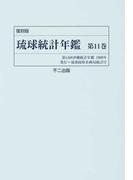 琉球統計年鑑 復刻版 第11巻 第14回1969年