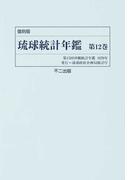 琉球統計年鑑 復刻版 第12巻 第15回1970年