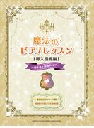 魔法のピアノレッスン 導入指導編 両手奏と読譜のコツ (渡部由記子メソッド)