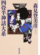 四畳半神話大系 (角川文庫)(角川文庫)