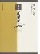 正忍記 忍術伝書 オンデマンド版