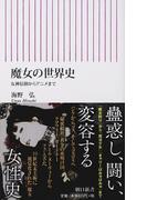 魔女の世界史 女神信仰からアニメまで (朝日新書)(朝日新書)