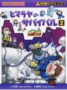 ヒマラヤのサバイバル 2 生き残り作戦 (かがくるBOOK 科学漫画サバイバルシリーズ)
