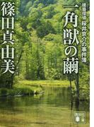 一角獣の繭 (講談社文庫 建築探偵桜井京介の事件簿)(講談社文庫)