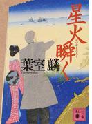 星火瞬く (講談社文庫)(講談社文庫)