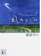 風のマジム (講談社文庫)(講談社文庫)