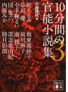 10分間の官能小説集 3 (講談社文庫)(講談社文庫)