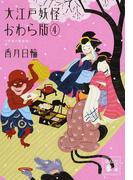 大江戸妖怪かわら版 4 天空の竜宮城 (講談社文庫)(講談社文庫)