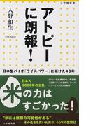 アトピーに朗報! 日本型バイオ「ライスパワー」に賭けた40年 (小学館新書)(小学館新書)