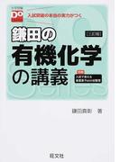鎌田の有機化学の講義 入試突破の本当の実力がつく 3訂版 (大学受験Do Series)