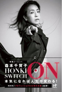 【期間限定価格】HONKI SWITCH ON 本気になれば人生が変わる!