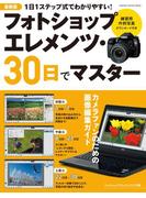 最新版 フォトショップ エレメンツ・30日でマスター(Gakken camera mook)