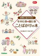 保育に生かせる!年中行事・園行事 ことばかけの本(Gakken保育Books)