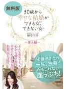 無料版 30歳から幸せな結婚ができる女、できない女 ~導入編~