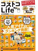 【期間限定価格】安くて良いモノ! コストコLife ポケット(学研MOOK)