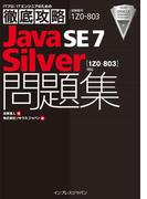 徹底攻略Java SE 7 Silver問題集[1Z0-803]対応(徹底攻略)