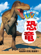 恐竜 電子書籍版1