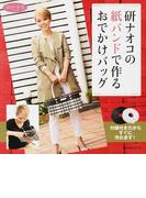 研ナオコの紙バンドで作るおでかけバッグ (角川SSCムック 毎日が発見ブックス)