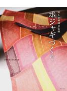 ポジャギづくり 美しき韓国の伝統