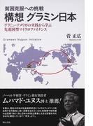 構想グラミン日本 貧困克服への挑戦 グラミン・アメリカの実践から学ぶ先進国型マイクロファイナンス