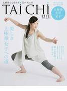 TAiCHi LIFE 太極拳で心も体も美バランス! vol.01(2014SUMMER) 美しき太極拳女子への道 (メディアパルムック)
