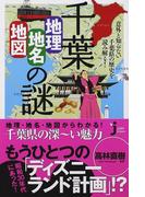 千葉「地理・地名・地図」の謎 意外と知らない千葉県の歴史を読み解く!