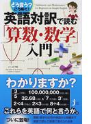 英語対訳で読む「算数・数学」入門 どう言う?こう解く! (じっぴコンパクト新書)(じっぴコンパクト新書)