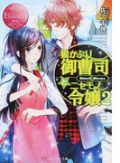 猫かぶり御曹司とニセモノ令嬢 Shiori & Hiroya 2 (エタニティ文庫 エタニティブックス Rouge)(エタニティ文庫)