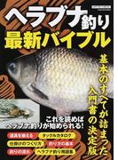 ヘラブナ釣り最新バイブル 基本のすべてが詰まった入門書の決定版