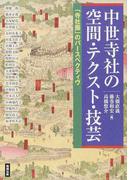 アジア遊学 174 中世寺社の空間・テクスト・技芸