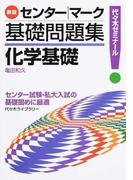 センター|マーク基礎問題集化学基礎 代々木ゼミナール 新版