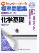 センター・マーク標準問題集化学基礎 代々木ゼミナール 新版 (分野別シリーズ)