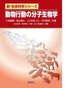 動物行動の分子生物学 (新・生命科学シリーズ)