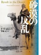 砂漠の反乱(中公文庫)