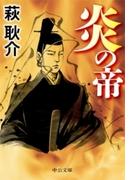 炎の帝(中公文庫)