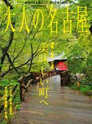大人の名古屋Vol.27美味しい町へ(HANKYU MOOK)