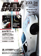 REV SPEED 2014年8月号(REV SPEED)