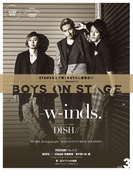 別冊CD&DLでーた BOYS ON STAGE vol.3(CD&DLでーた)