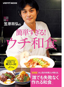 【期間限定価格】笠原将弘の簡単すぎる!ウチ和食(レタスクラブMOOK)