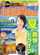 HokkaidoWalker北海道ウォーカー 2014 夏号(Walker)
