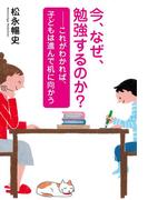 今、なぜ、勉強するのか?~これがわかれば、子どもは進んで机に向かう(扶桑社BOOKS)