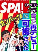 [OVER35合コン再デビュー]は可能だった(SPA!BOOKS)