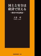 国土と安全は経済で買える ~膨張中国包囲論~(扶桑社新書)