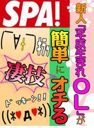 新人「平成生まれOL」が簡単にオチる凄技(SPA!BOOKS)