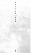 テクノフォビア(扶桑社BOOKS)