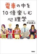電車の中を10倍楽しむ心理学(扶桑社BOOKS)