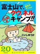 野営女(ヤエージョ)オススメ!富士山で、クウ、ネル、キャンプ!!【山梨編】 富嶽三十六(冊)プロジェクト04(カドカワ・ミニッツブック)