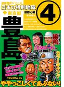 日本の特別地域4 東京都 豊島区【日本の特別地域_通巻05】(日本の特別地域)